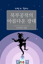 도서 이미지 - 북부공작의 아름다운 광대 : 한뼘 BL 컬렉션 735