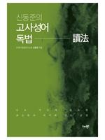 도서 이미지 - 신동준의 고사성어 독법