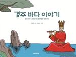 도서 이미지 - 경주 바다 이야기