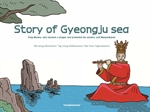 도서 이미지 - Story of Gyeongju sea