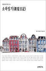 도서 이미지 - 소하일기(銷夏日記)