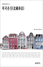 도서 이미지 - 북국춘신(北國春信)