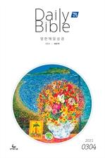 도서 이미지 - 영한 매일성경(ESV/새번역) 2021년 3-4월호(시편51~62편,누가복음17~24장,출애굽기1~14장)
