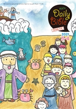 도서 이미지 - Kid's Daily Bible [Grade 4-6] 2021년 3-4월호