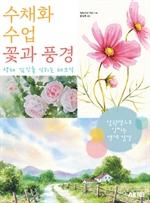 도서 이미지 - 수채화 수업 꽃과 풍경 - 색채 감각을 익히는 테크닉