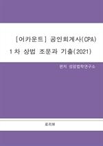 도서 이미지 - [어카운트] 공인회계사(CPA) 1차 상법 조문과 기출(2021)