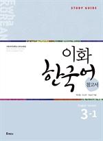 도서 이미지 - 이화 한국어 참고서 3-1 (영어판)