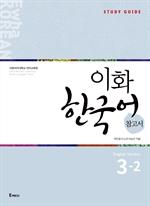 도서 이미지 - 이화 한국어 참고서 3-2 (영어판)