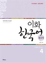 도서 이미지 - 이화 한국어 참고서 4 (영어판)