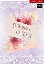 도서 이미지 - 결혼까지 D-XXX