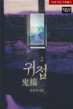 도서 이미지 - 귀접(鬼接)