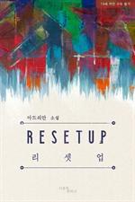 도서 이미지 - 리셋업 (RESETUP)