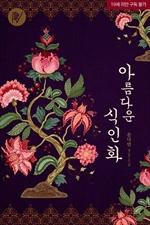 도서 이미지 - 아름다운 식인화