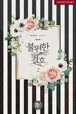 도서 이미지 - 불편한 결혼