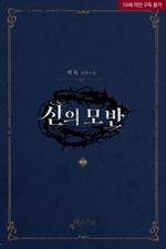 도서 이미지 - 신의 모반