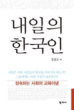 도서 이미지 - 내일의 한국인