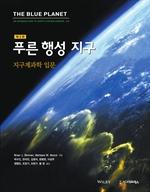 도서 이미지 - 푸른 행성 지구, 제3판