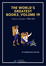 도서 이미지 - The World's Greatest Books Volume 19-Travel and Adventure