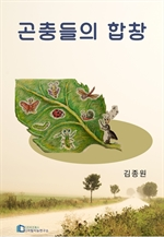 도서 이미지 - 곤충들의 합창