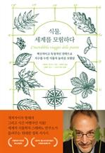 도서 이미지 - 식물, 세계를 모험하다