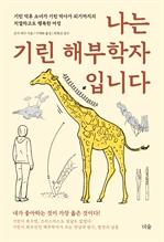 도서 이미지 - 나는 기린 해부학자입니다