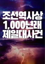 도서 이미지 - 조선역사상일천년래제일대사건