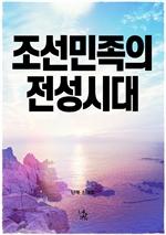 도서 이미지 - 조선민족의 전성시대