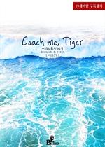도서 이미지 - [합본] Coach me, Tiger (개정증보판) (전2권/완결) (재정가)