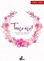 도서 이미지 - [합본] Tame me? (전4권/완결) (재정가)