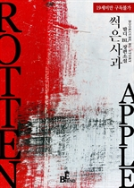 도서 이미지 - [합본] 썩은 사과 (외전증보판) (전2권/완결) (재정가)