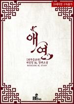 도서 이미지 - [합본] 애연 (외전증보판) (전3권/완결) (재정가)