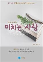 도서 이미지 - 미치는 사람 - 하루 10분 소설 시리즈