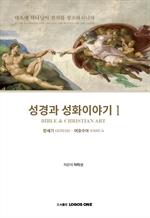 도서 이미지 - 성경과 성화이야기 1