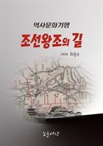 도서 이미지 - 조선왕조의 길