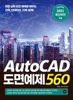 도서 이미지 - AutoCAD 도면예제 560