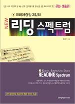 도서 이미지 - New 리딩 스펙트럼 2