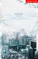 도서 이미지 - 할로우 (Hollow)