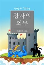 도서 이미지 - 왕자의 의무 : 한뼘 BL 컬렉션 737