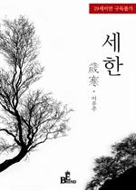 도서 이미지 - [합본] 세한 (歲寒) (전2권/완결) (재정가)