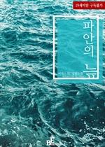 도서 이미지 - [합본] 파안의 늪 (전3권/완결) (재정가)