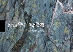 도서 이미지 - 작곡가 안성희 현대음악 작품집