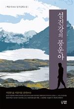 도서 이미지 - 섬진강의 풍운아