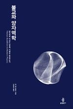 도서 이미지 - 불교와 양자역학