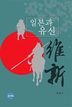 도서 이미지 - 일본과 유신(維新)