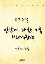도서 이미지 - 인간에 대한 기록