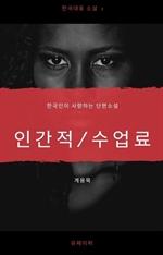 도서 이미지 - 한국단편소설 계용묵 인간적 수업료
