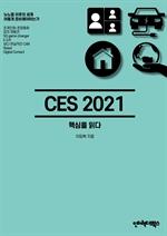 도서 이미지 - CES 2021 핵심을 읽다