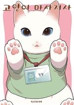도서 이미지 - 고양이 마사지사