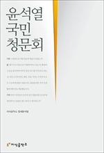 도서 이미지 - 윤석열 국민청문회