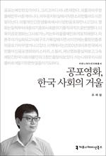 도서 이미지 - 공포영화, 한국 사회의 거울